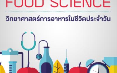 วิทยาศาสตร์การอาหารในชีวิตประจำวัน by ครูชมบี