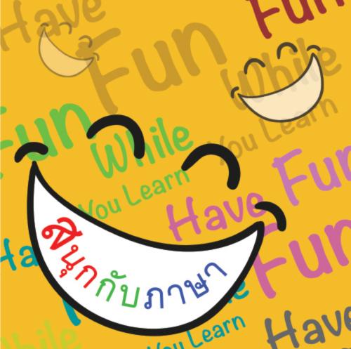 สนุกกับภาษา