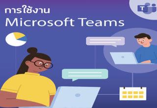 การใช้งาน Microsoft Teams