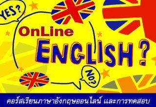 คอร์สเรียนภาษาอังกฤษออนไลน์ และการทดสอบ