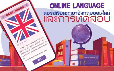 เรียนภาษาอังกฤษออนไลน์-2.jpg